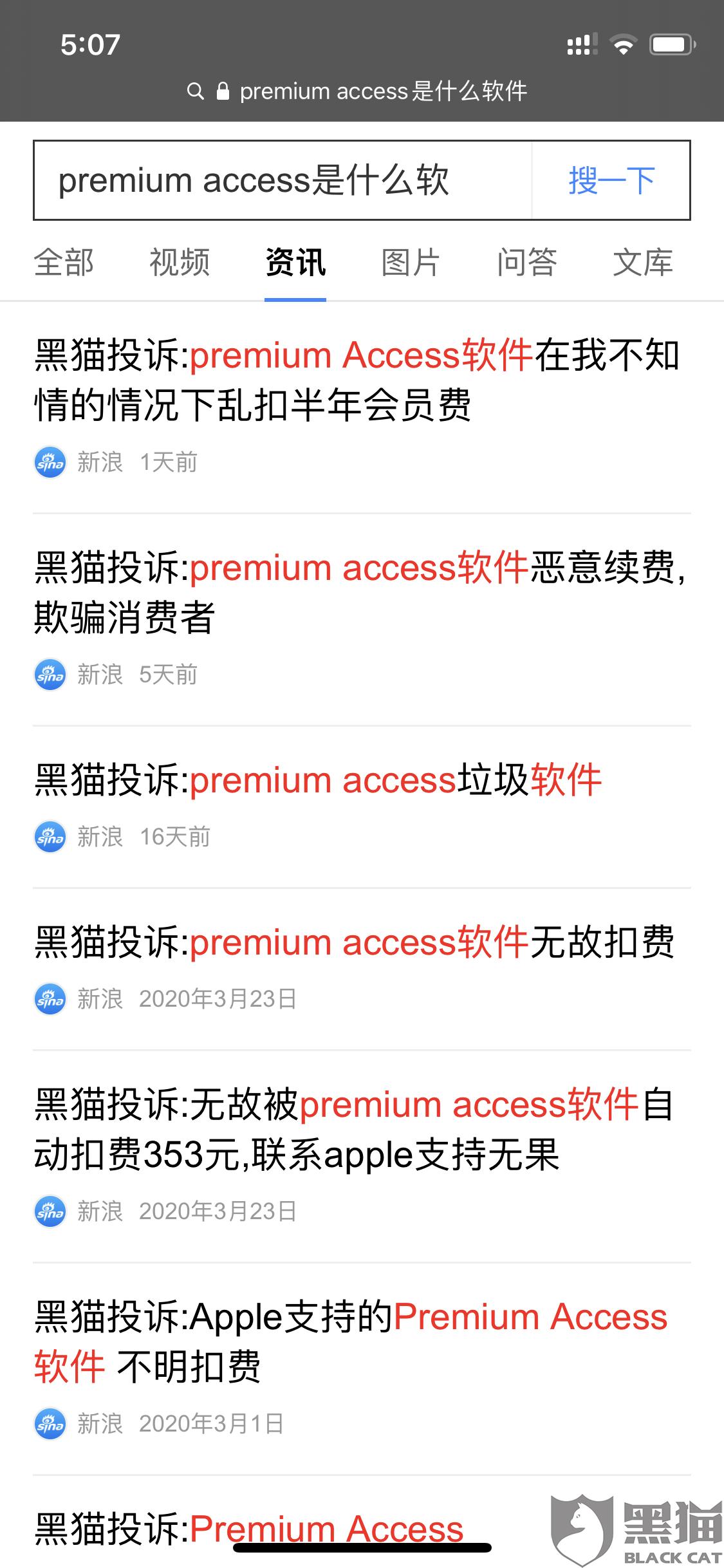 黑猫投诉:premium access软件恶意扣费