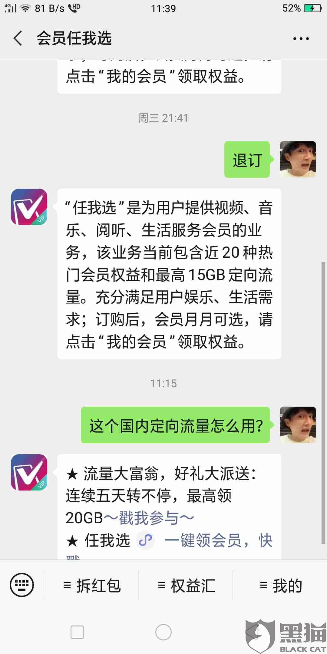 黑猫投诉:中国移动通信集团江苏有限公司