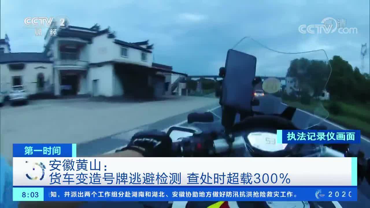[第一时间]安徽黄山:货车变造号牌逃避检测 查处时超载300%