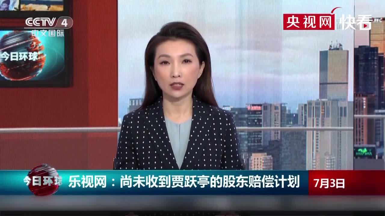 乐视网澄清:尚未收到贾跃亭的股东赔偿计划