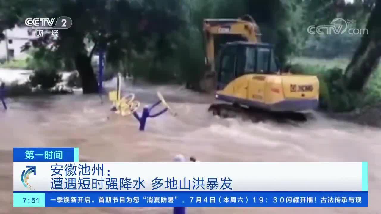 [第一时间]安徽池州:遭遇短时强降水 多地山洪暴发