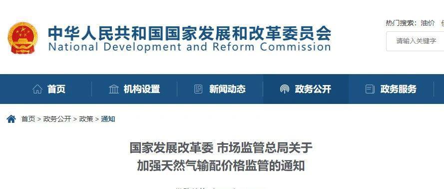 国家发展改革委 市场监管总局关于 加强天然气输配价格监管的通知
