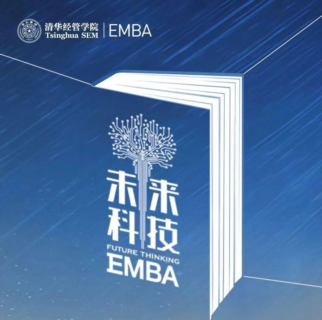 即刻报名 开启未来 | 未来科技EMBA2020级招生进行中