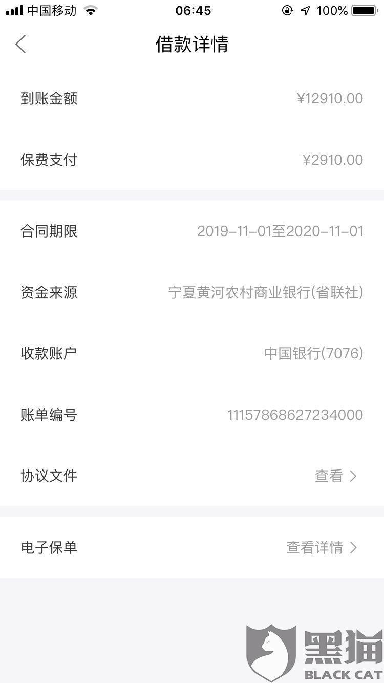 黑猫投诉:玖富万卡利息超高,还要高额保险费,借12910保费去了2910还要1124.5