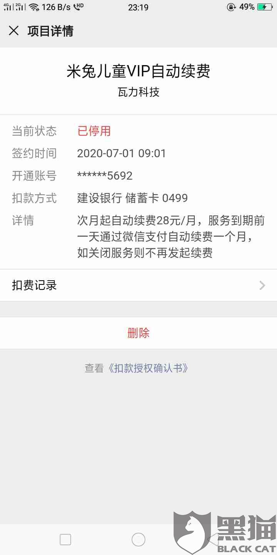 黑猫投诉:7月1日在米兔儿童乐园交了28元的会员费,确还是不能进入看该平台的电视!