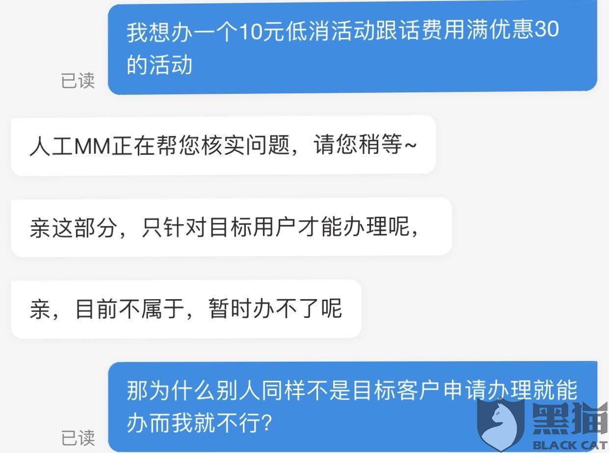 黑猫投诉:中国移动携号转网用户办业务不给处理