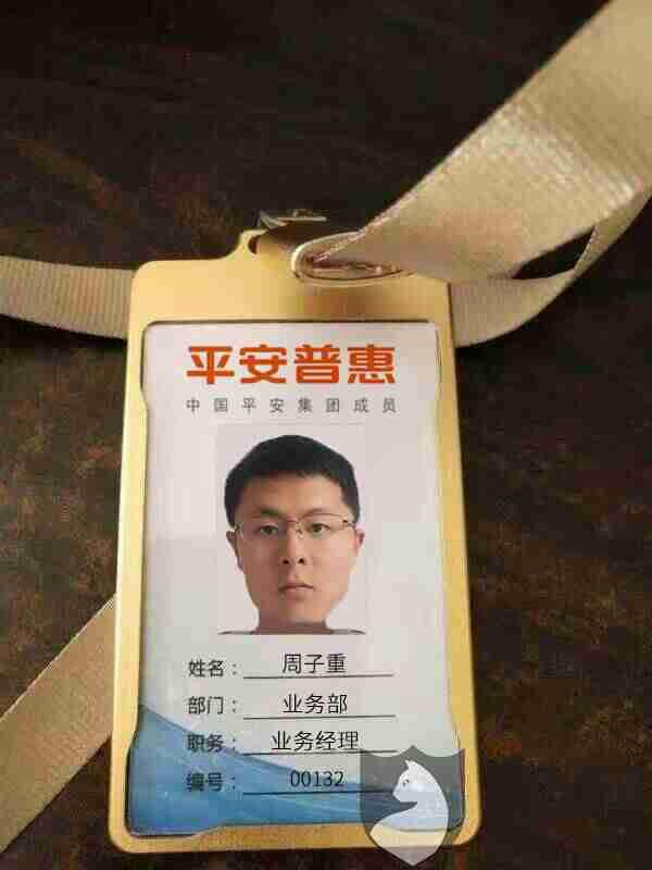 黑猫投诉:深圳平安普惠小额贷款公司贷款32000