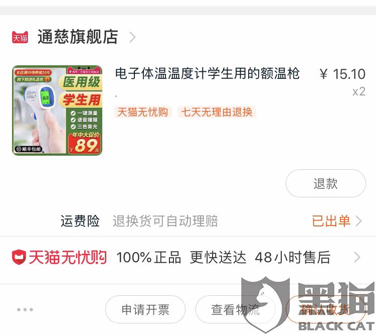 黑猫投诉:天猫通慈旗舰店 虚假宣传诱导顾客下单刷单