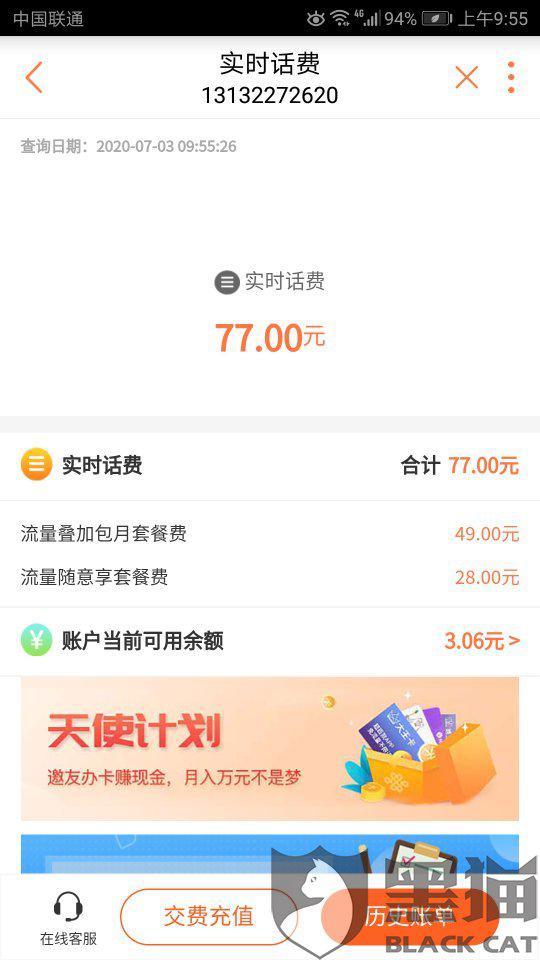 黑猫投诉:中国联通客服虚假宣传5G升级包业务