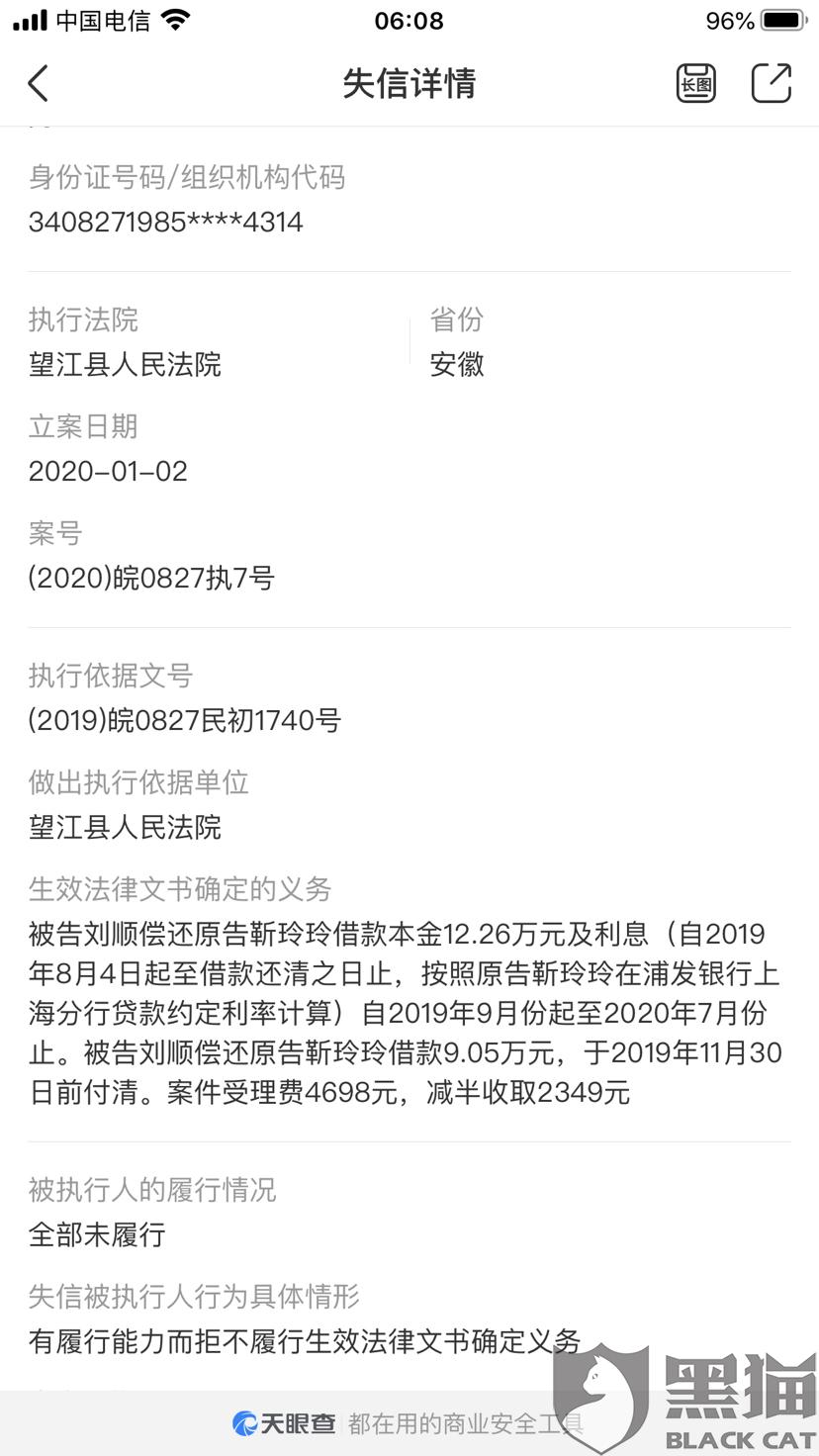黑猫投诉:平安普惠催款方式真的与众不同,每天每次人都不同,稍微不接就打给其他人泄露隐私