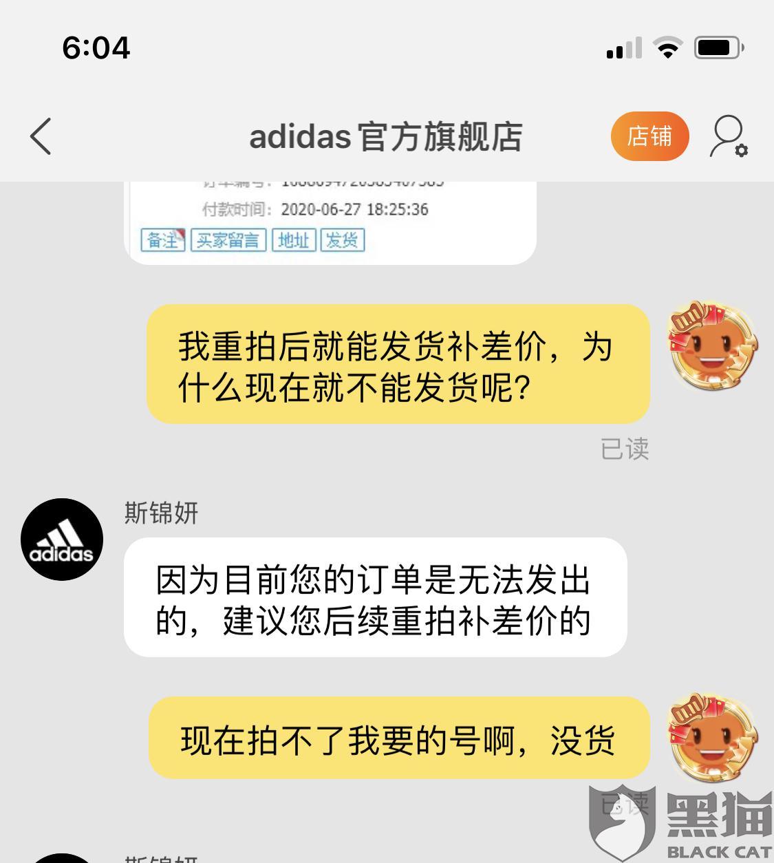 黑猫投诉:adidas官方旗舰店不发货
