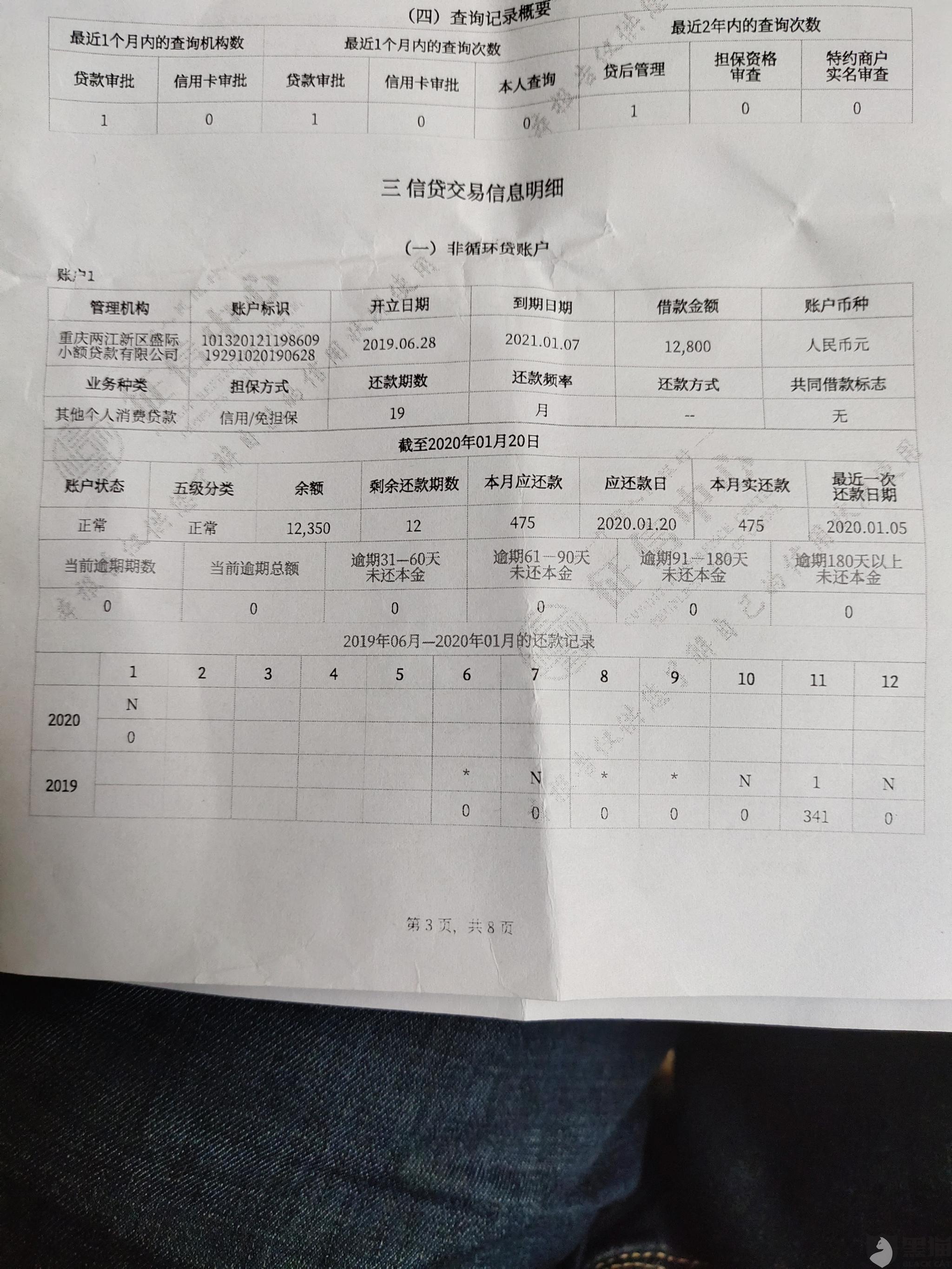 黑猫投诉:重庆两江新区盛际小额贷款有限公司消除我的不良逾期记录
