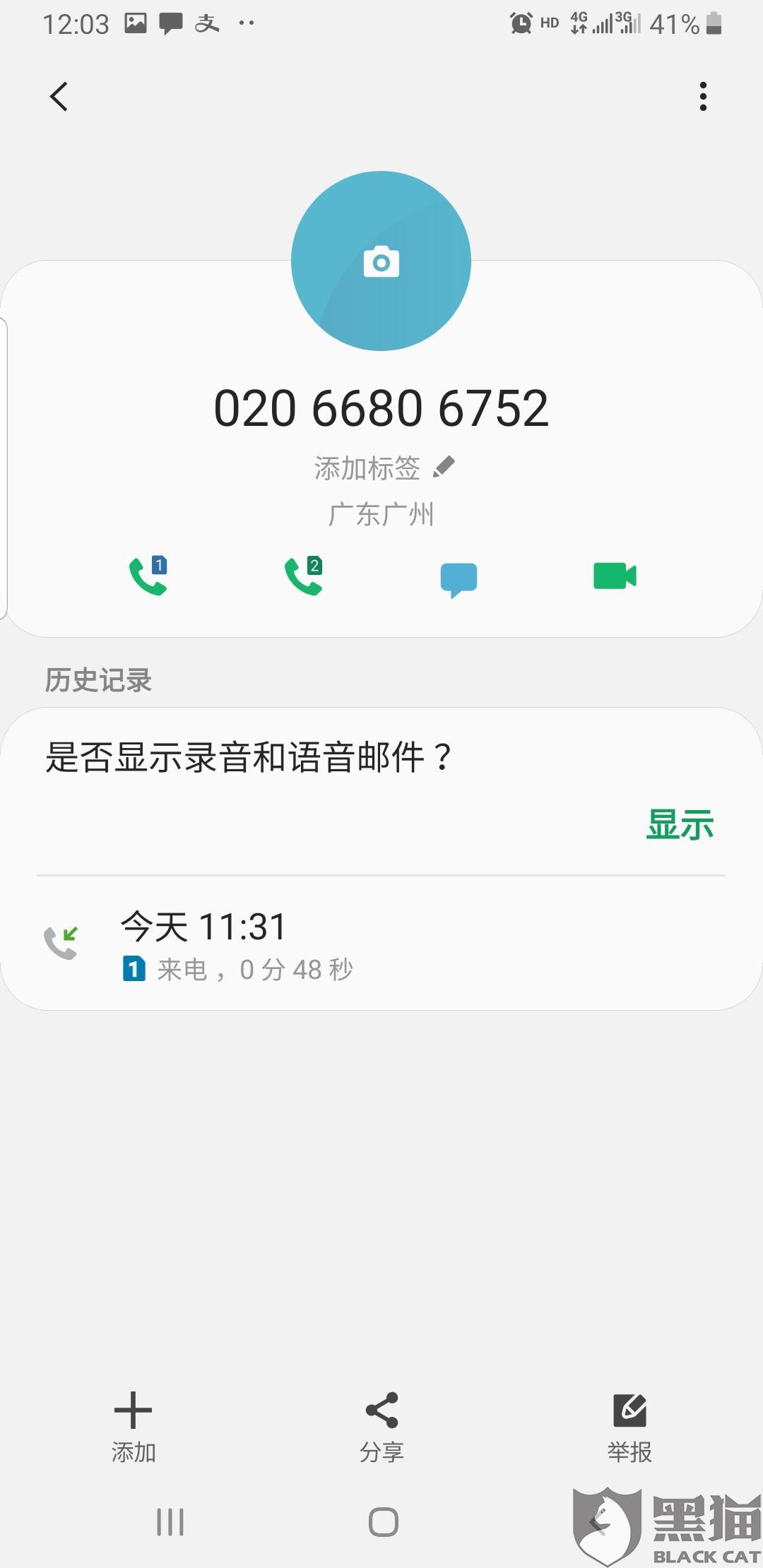 黑猫投诉:明日快信app以输入资料查额度为由,产生虚假订单