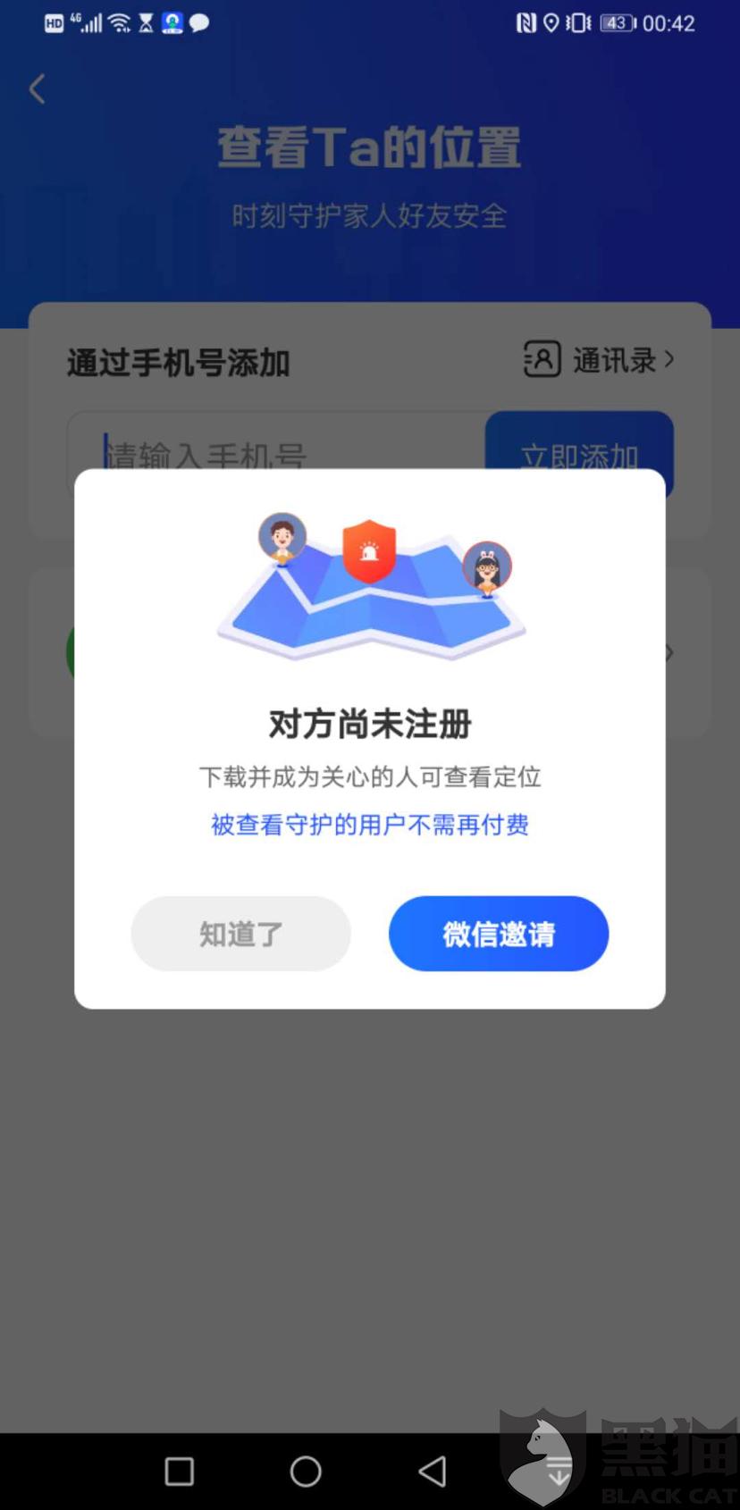 黑猫投诉:南京数字跳动网络技术有限公司虚假广告