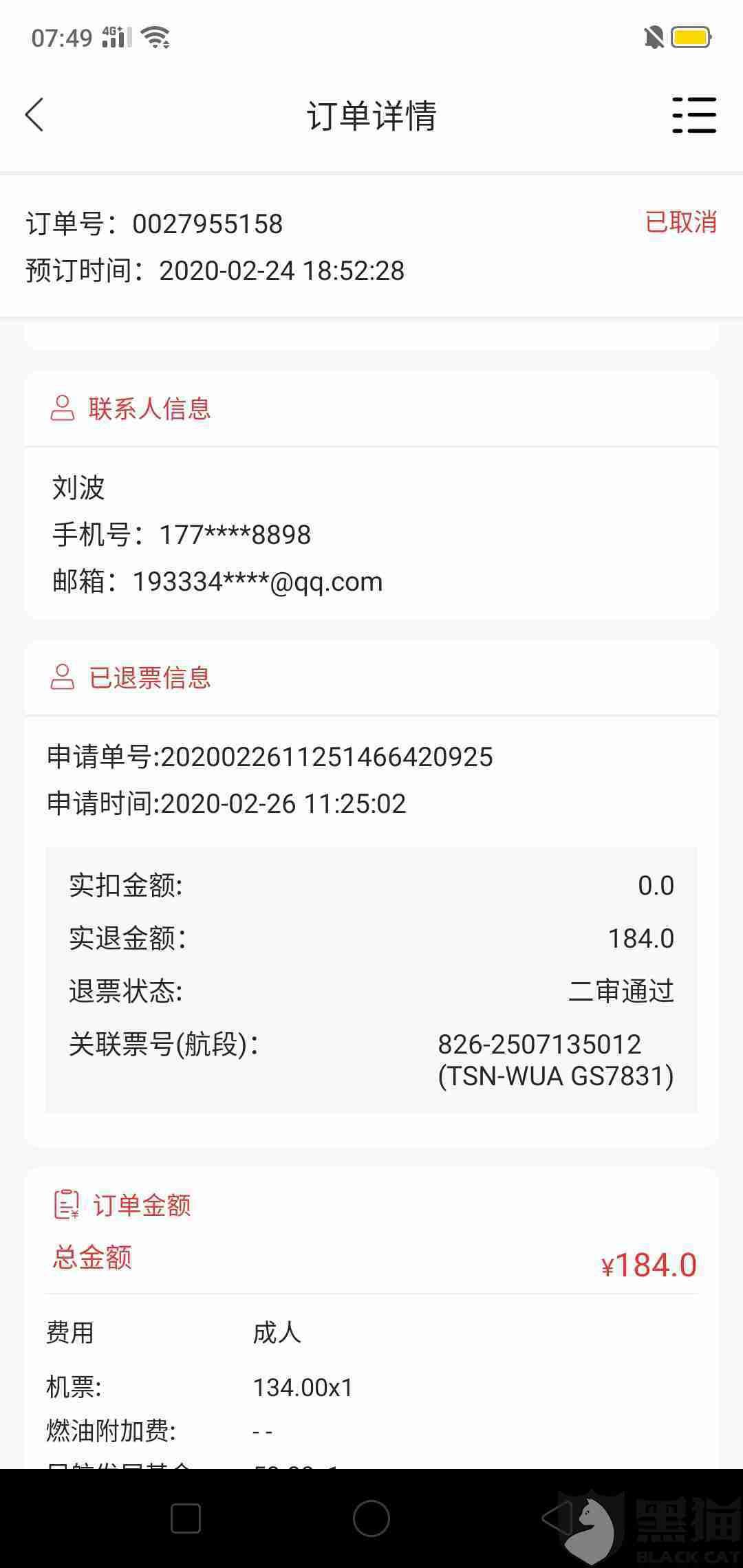 黑猫投诉:天津航空公司能尽快处理天津到乌海的GS7831机票退款