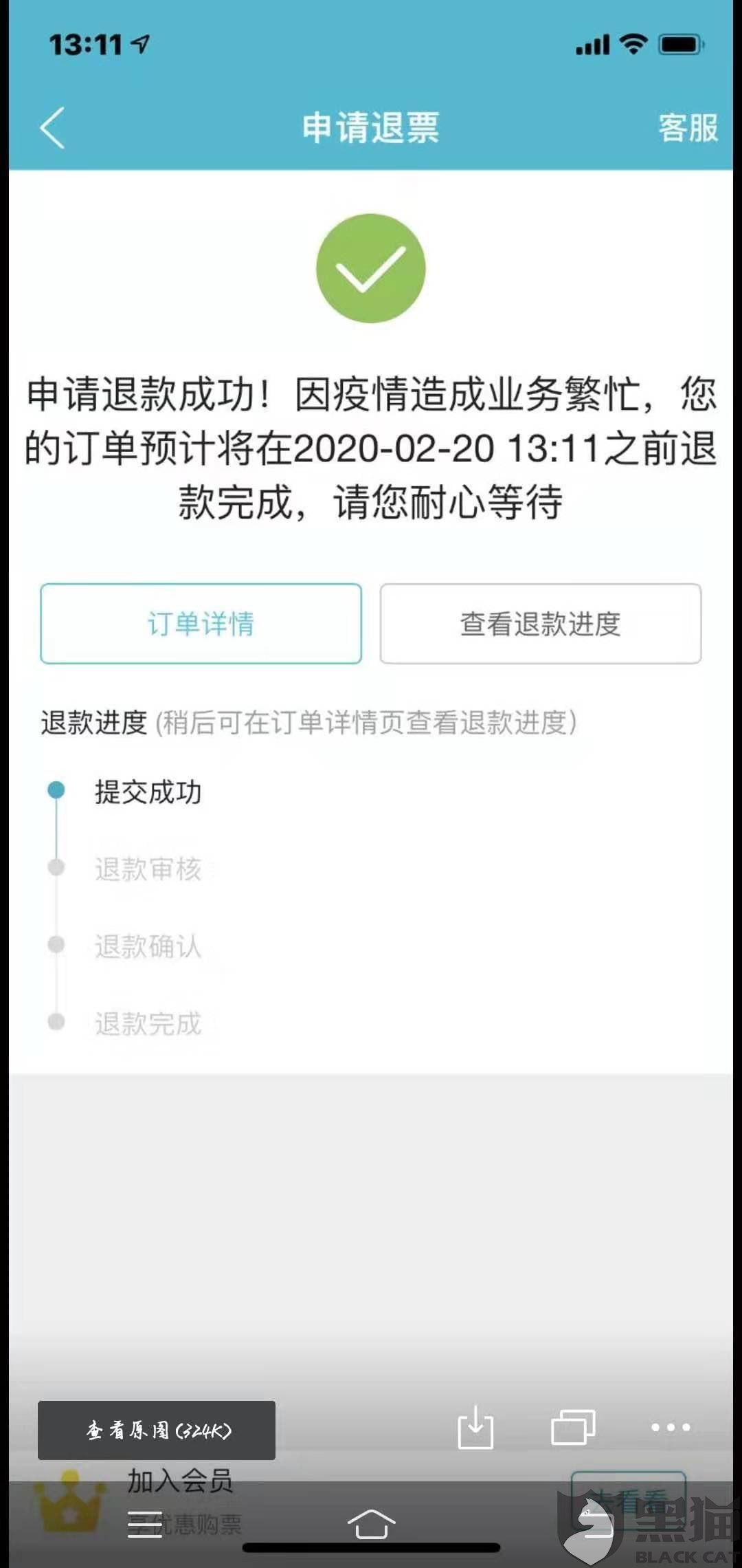 黑猫投诉:在去哪网app购买的乌鲁木齐航空机票疫情期间办理了退票至今没有退