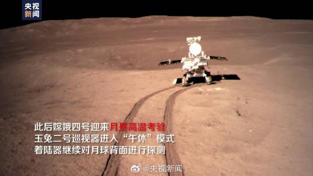 """""""嫦娥""""奔月一周年 回顾嫦娥四号探测器的重要时刻"""