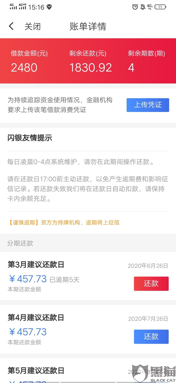 黑猫投诉:北京闪银奇异科技中的至尊贷,暴力催收,言语威胁恐吓