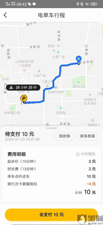 黑猫投诉:停在地图显示停车点,一直显示违停,调整了半天还是定位不对