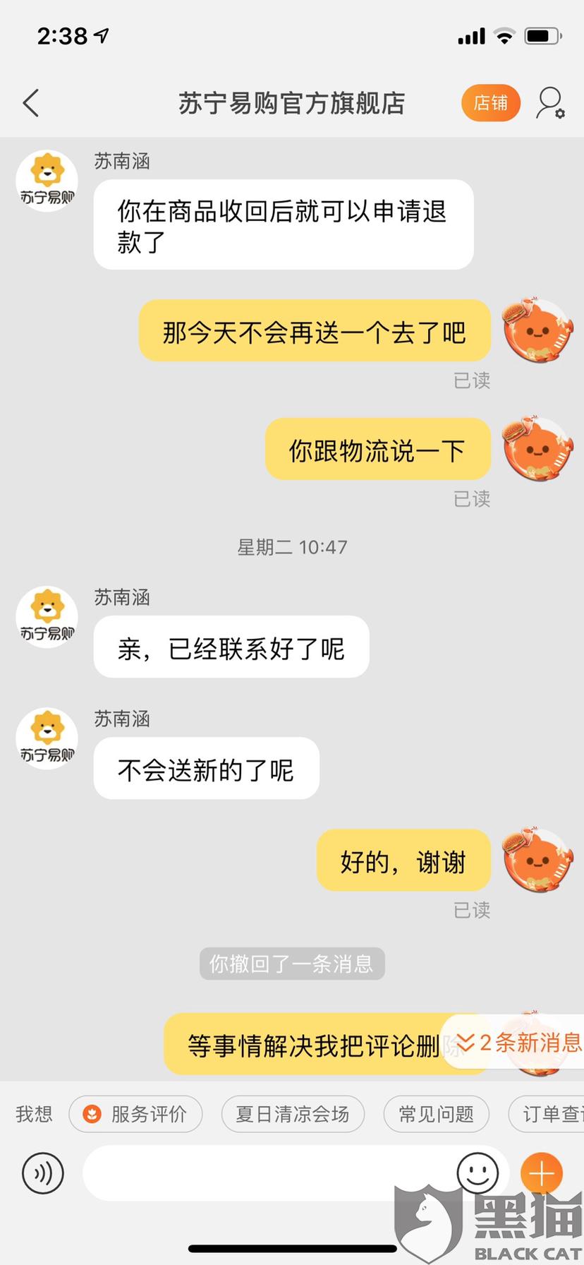 黑猫投诉:苏宁易购官方旗舰店
