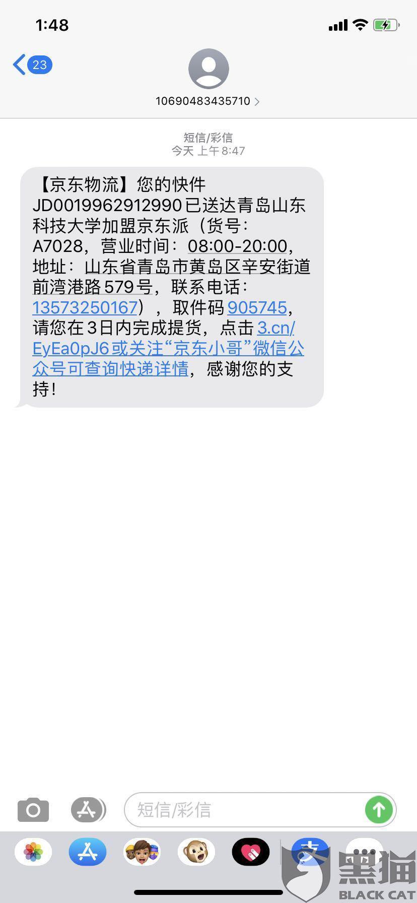 黑猫投诉:京东快递不配送要求自取。未提前通知,放在代收点。且签收。