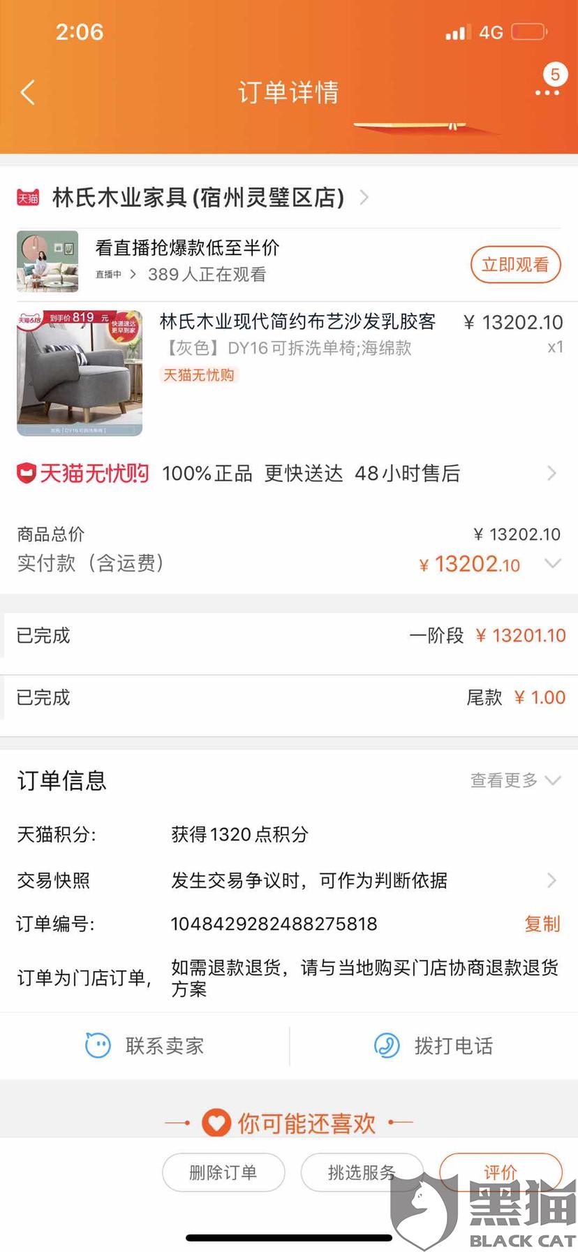黑猫投诉:投诉林氏木业家具(宿州灵壁区店)