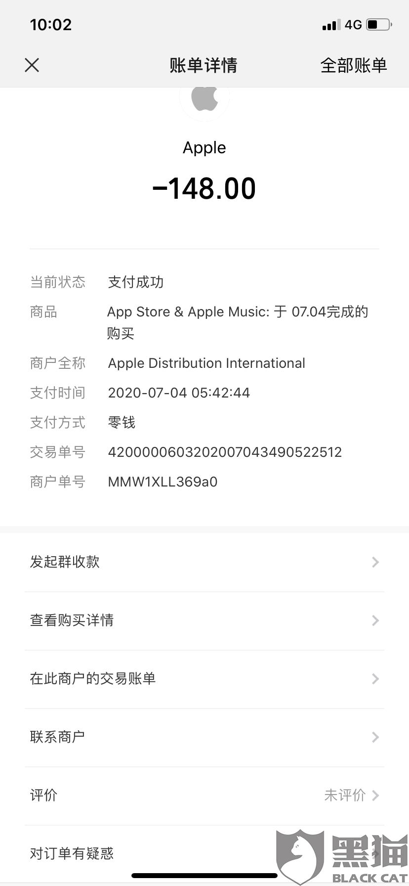 黑猫投诉:苹果应用PsExpress自动扣掉年费148元