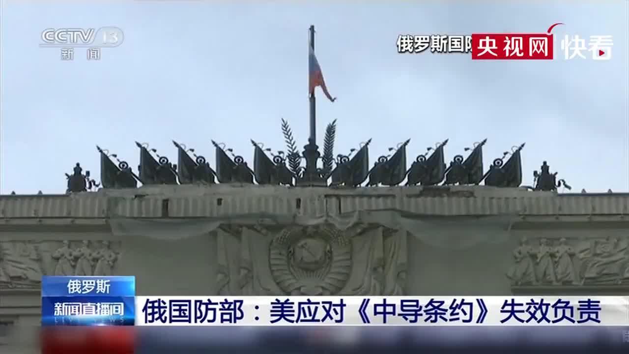 俄国防部:美应对《中导条约》失效负责!负全责!