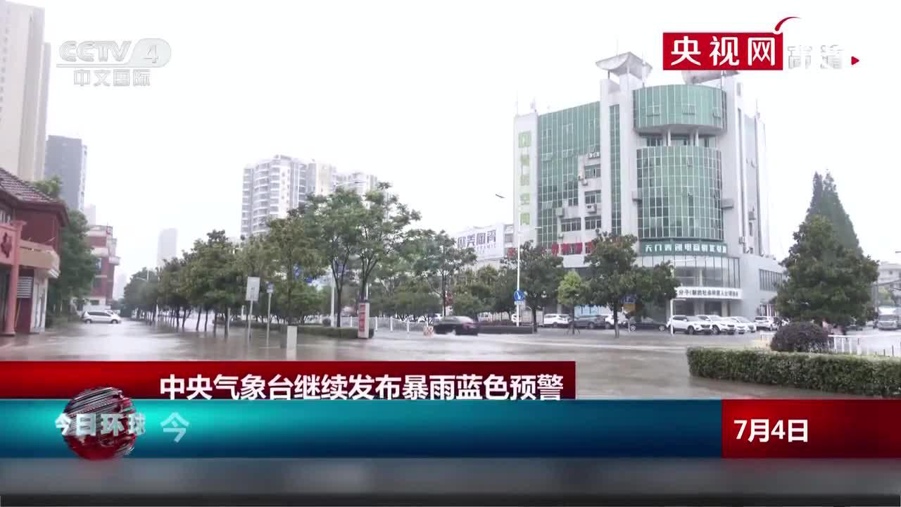 中央气象台继续发布暴雨蓝色预警:4日起南方雨势将再度增强
