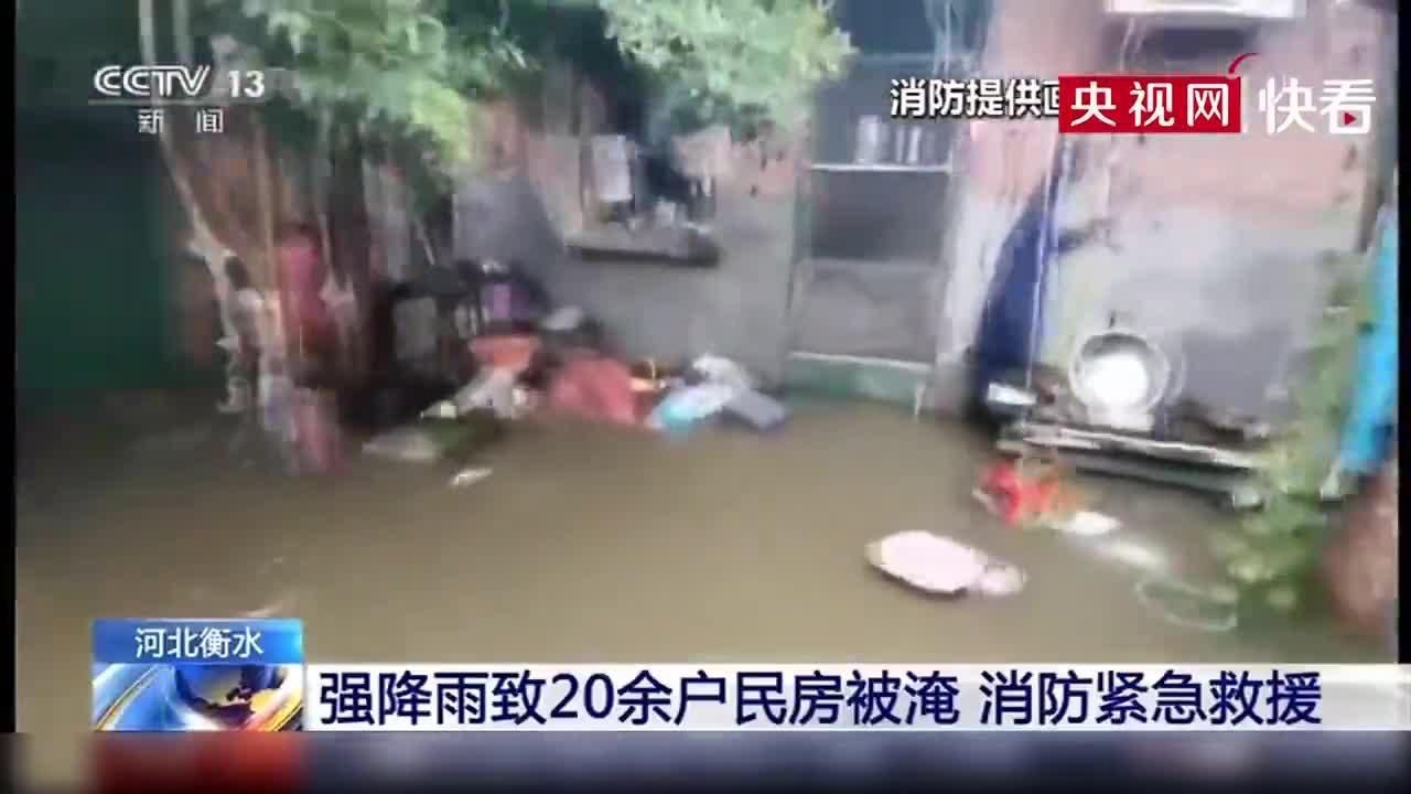 河北衡水:强降雨致20余户民房被淹 消防紧急救援