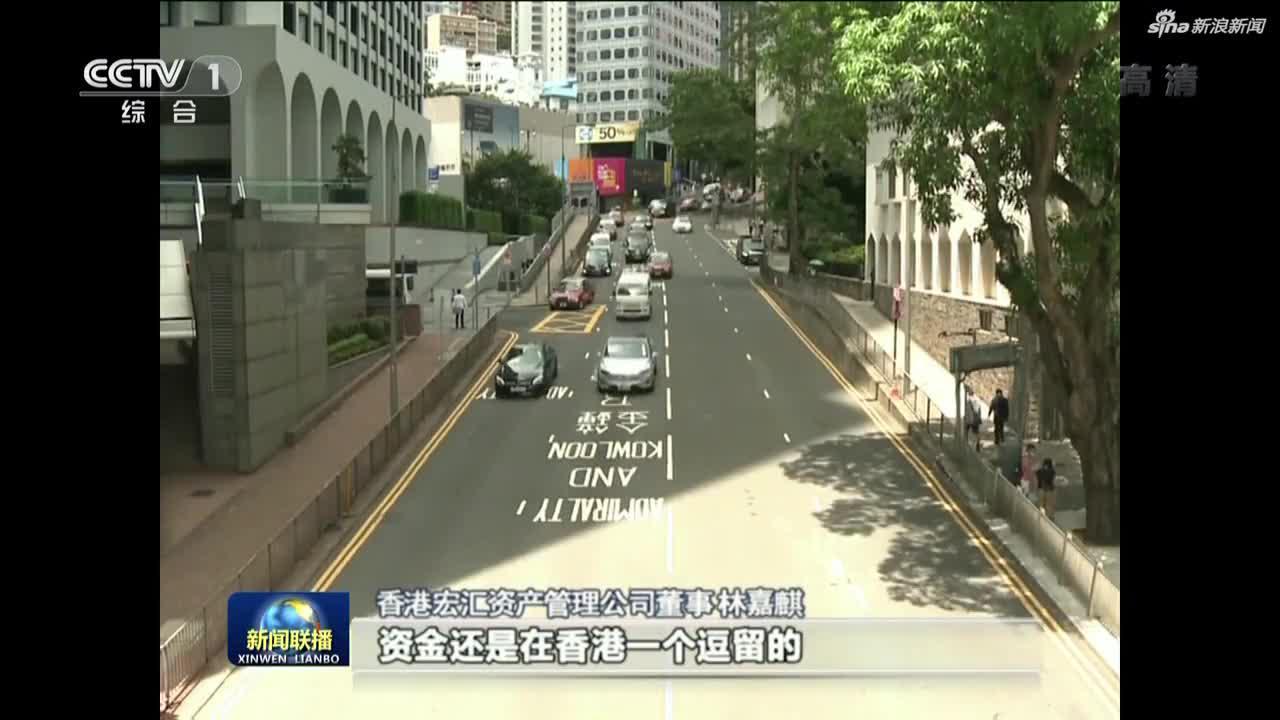 《新闻联播》港区国安法提振香港经济信心  巩固金融中心地位