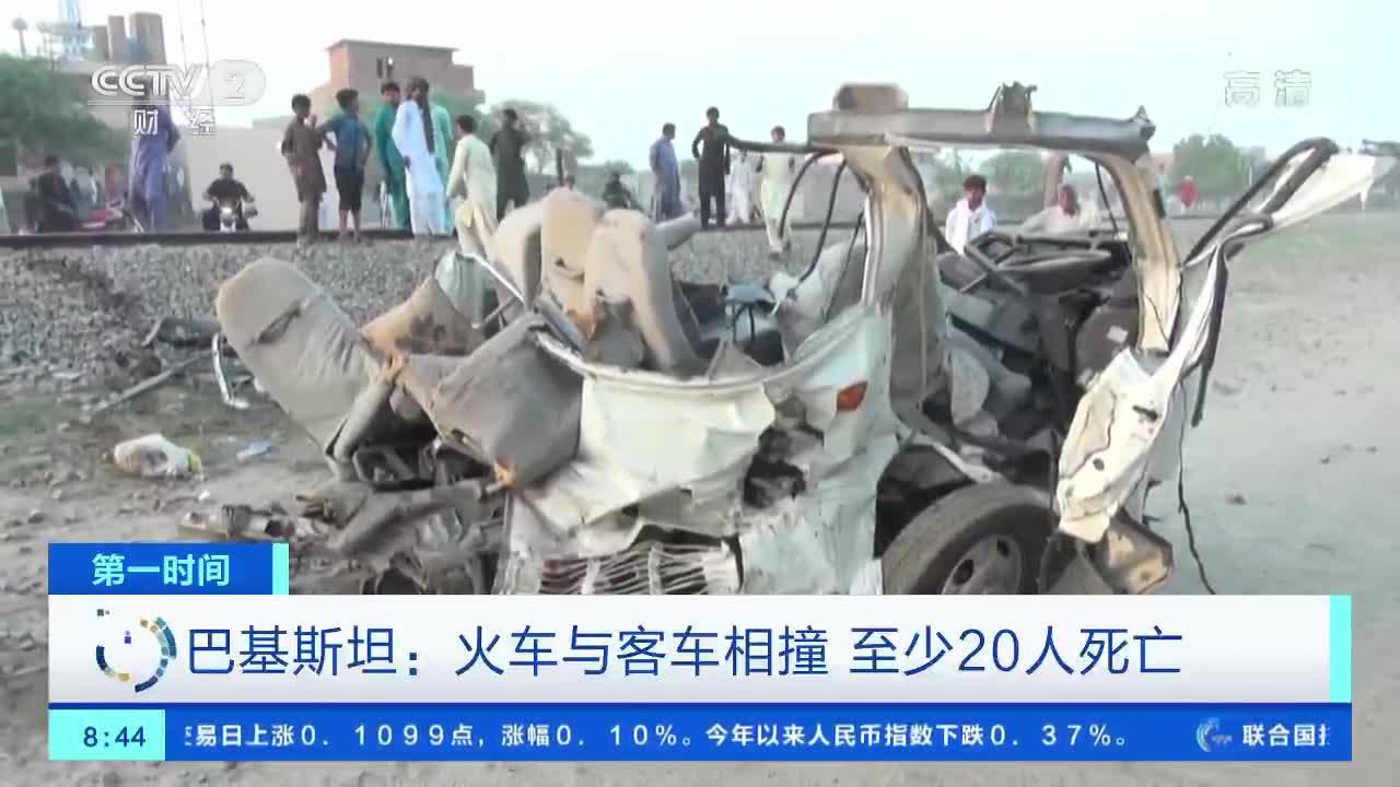 [第一时间]巴基斯坦:火车与客车相撞 至少20人死亡