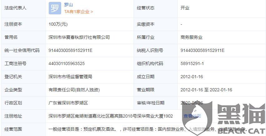黑猫投诉:深圳凯旋国际旅行社疫情取消行程不退款拒绝联系