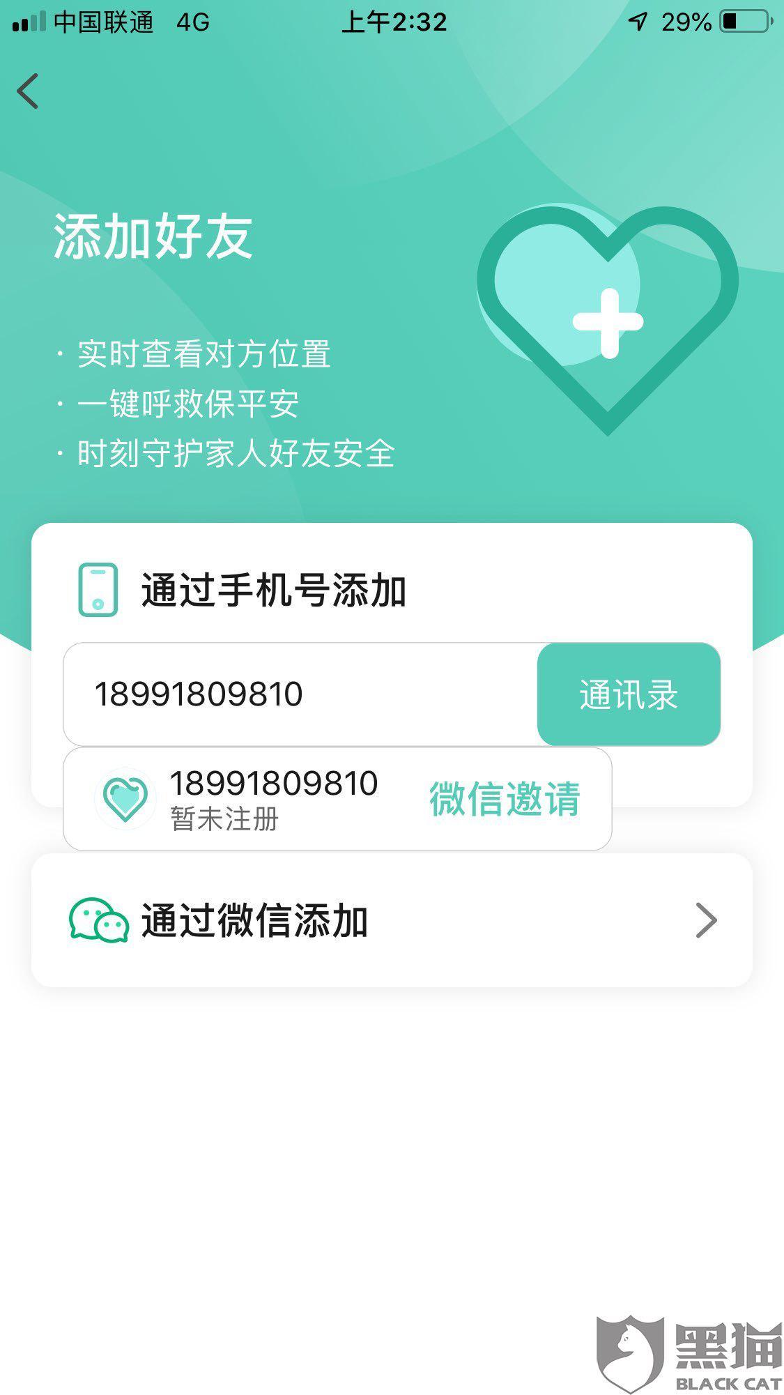 黑猫投诉:福州旎晨信息技术有限公司的知位APP虚假宣传手机号就可以找到亲人