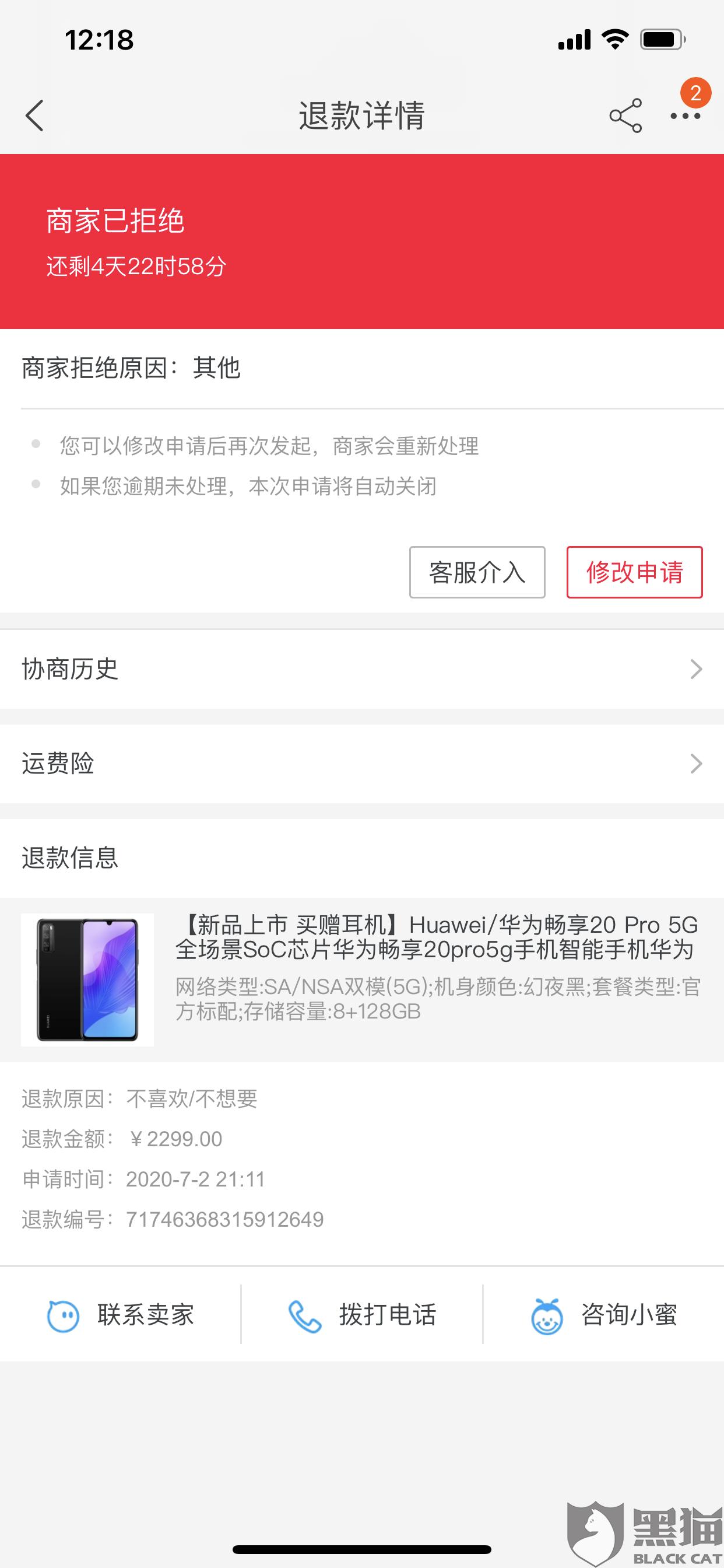 黑猫投诉:要求淘宝华为官方旗舰店退款