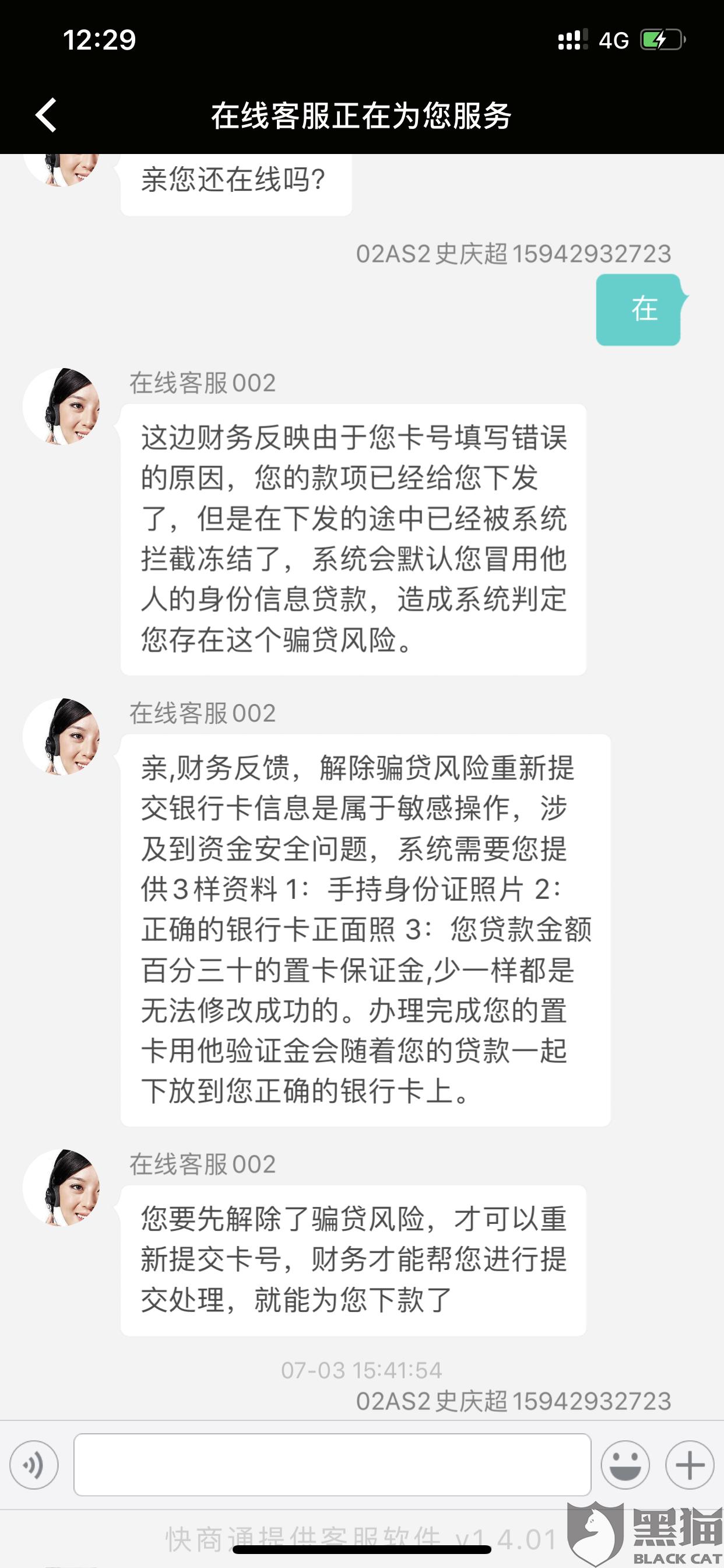 黑猫投诉:自称锦州市凌河区金丰宝利小额贷款有限公司 骗取个人信息财产