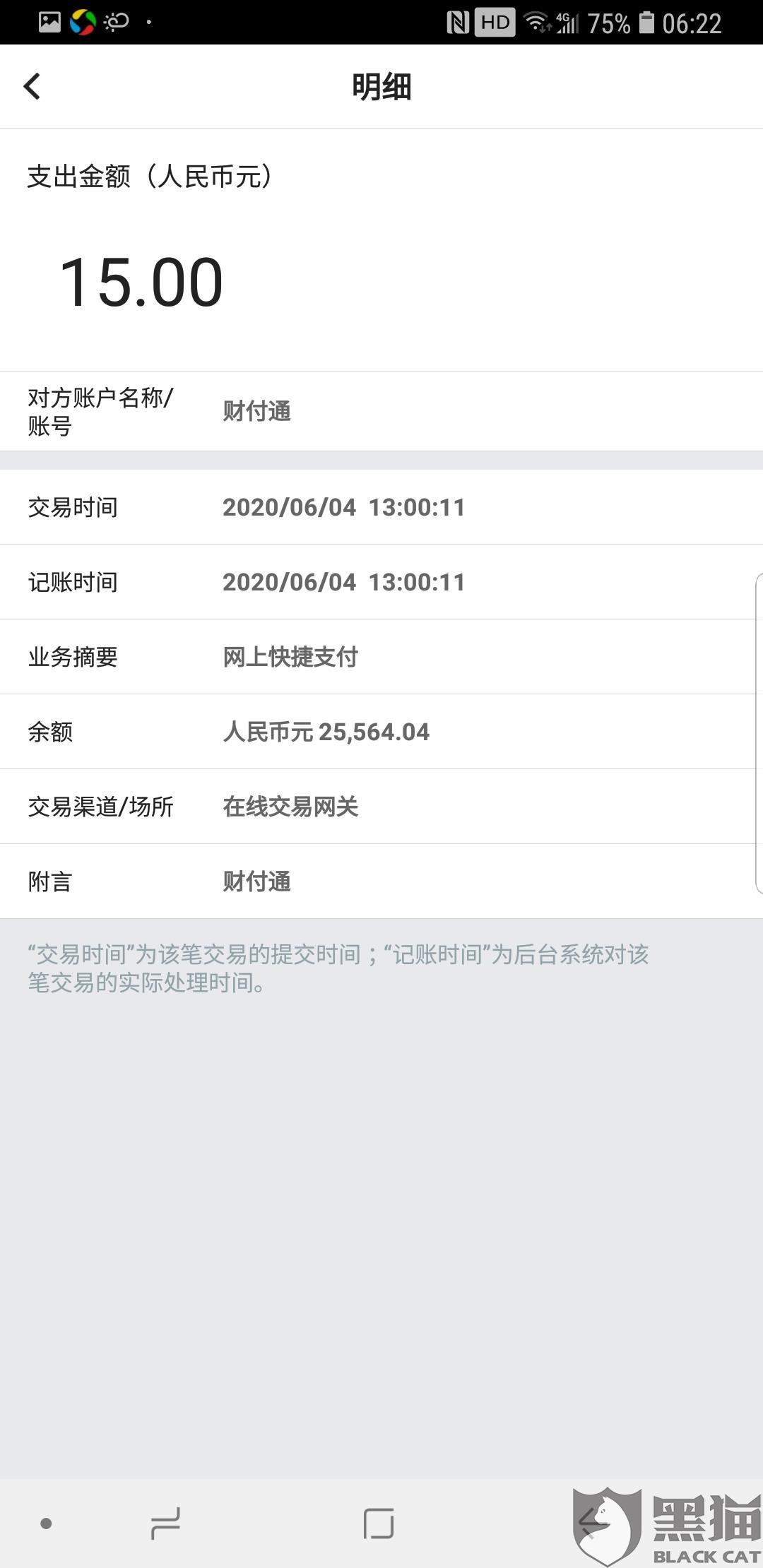黑猫投诉:财付通-快看世界北京科技有限公司