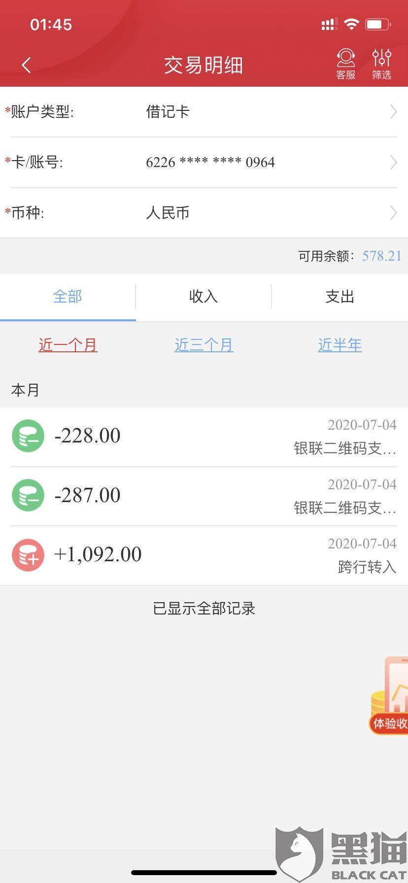 黑猫投诉:易贷宝,实际到账577元,5天还款2115.75