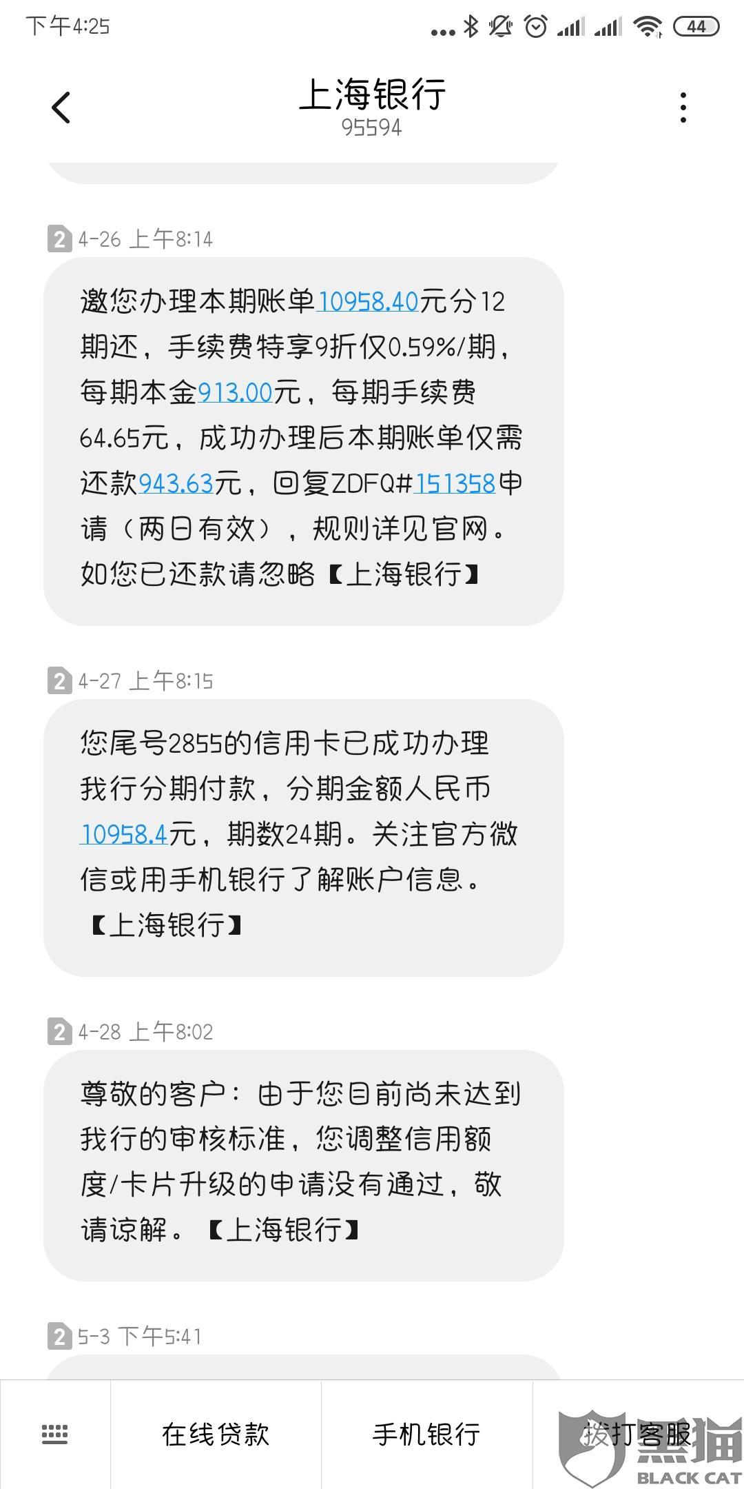 黑猫投诉:上海银行信用卡客服诱导客户办理分期