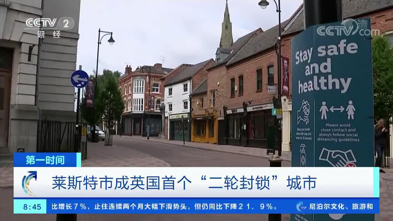 """[第一时间]莱斯特市成英国首个""""二轮封锁""""城市"""