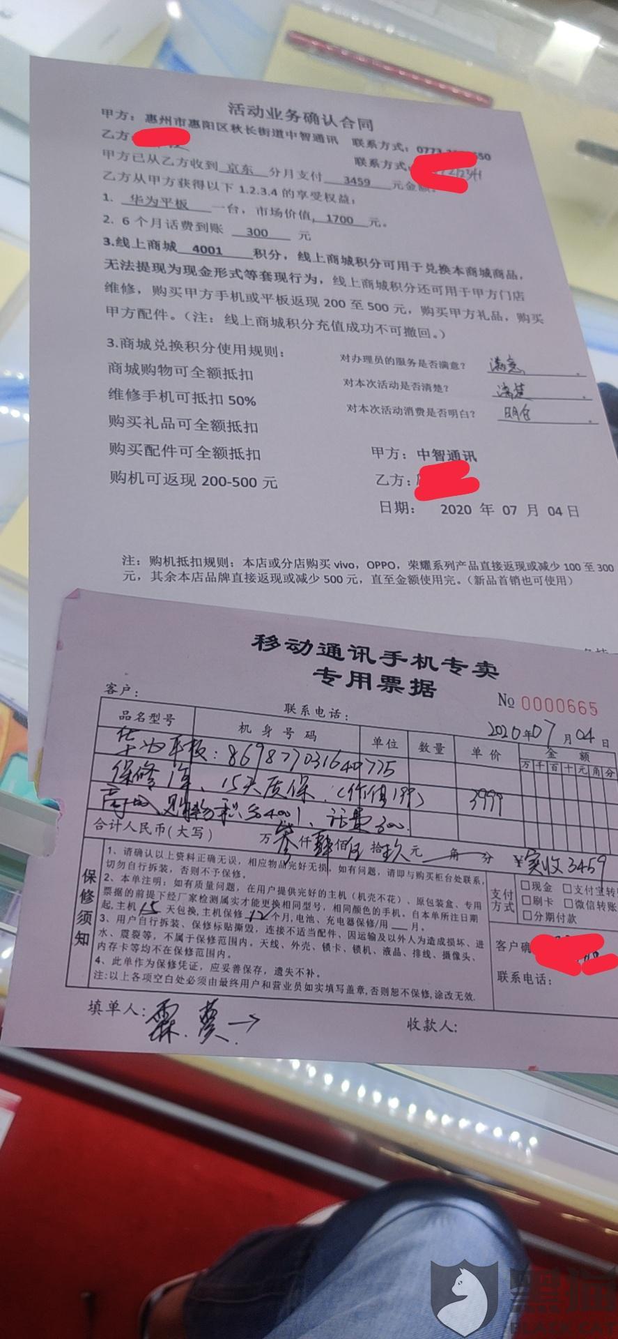 黑猫投诉:华为终端客服用时6小时解决了消费者投诉
