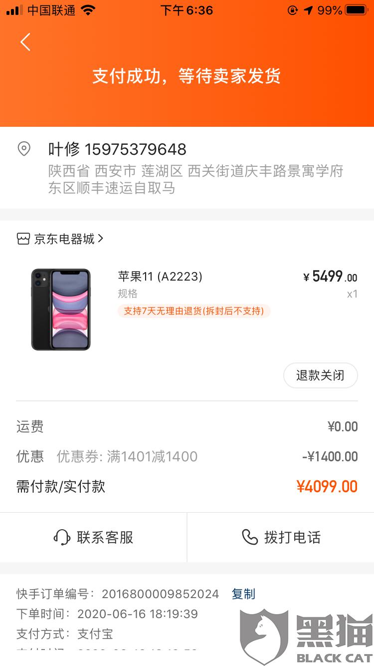 黑猫投诉:快手616的直播购物节买的苹果11未按照约定时间发货