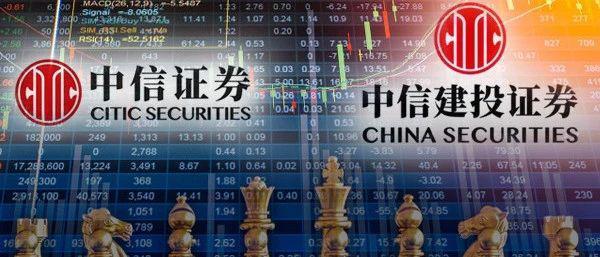"""中信集团、中央汇金联手辟谣 龙头券商合并要""""黄""""了?"""
