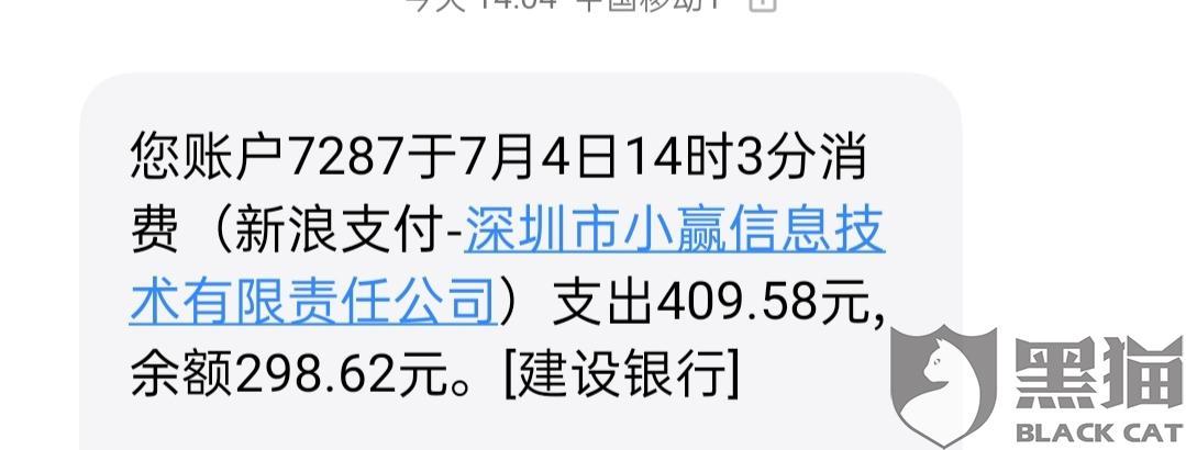 黑猫投诉:深圳市小赢信息技术有限公司用时11小时解决了消费者投诉