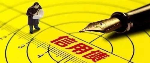 【东吴固收李勇·信用债周报】各期信用债收益率下降,信用利差总体走扩(2020年第25期)
