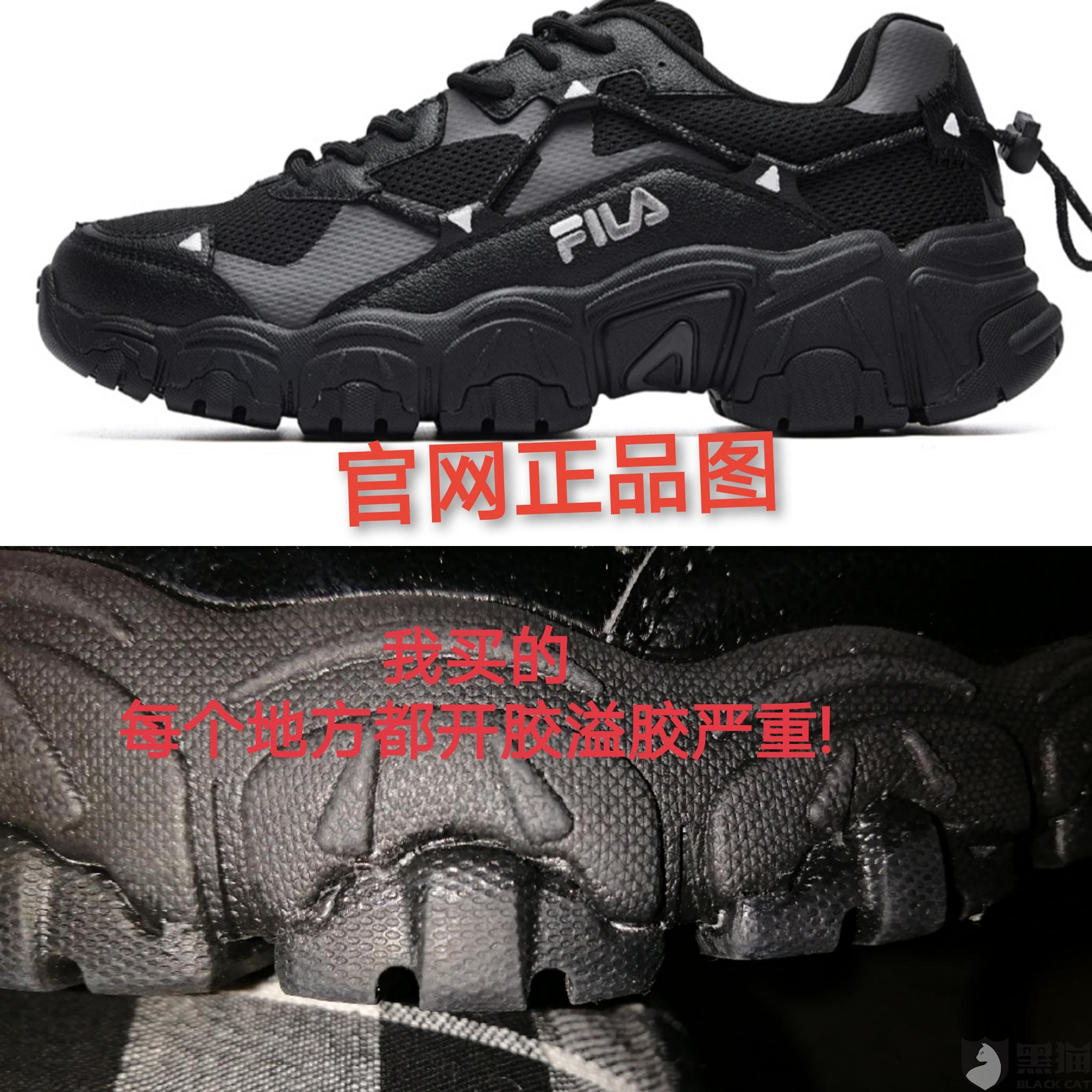 黑猫投诉:Fila正品免税店 产品质量差,假货当成真货卖。态度差,骚扰买家。