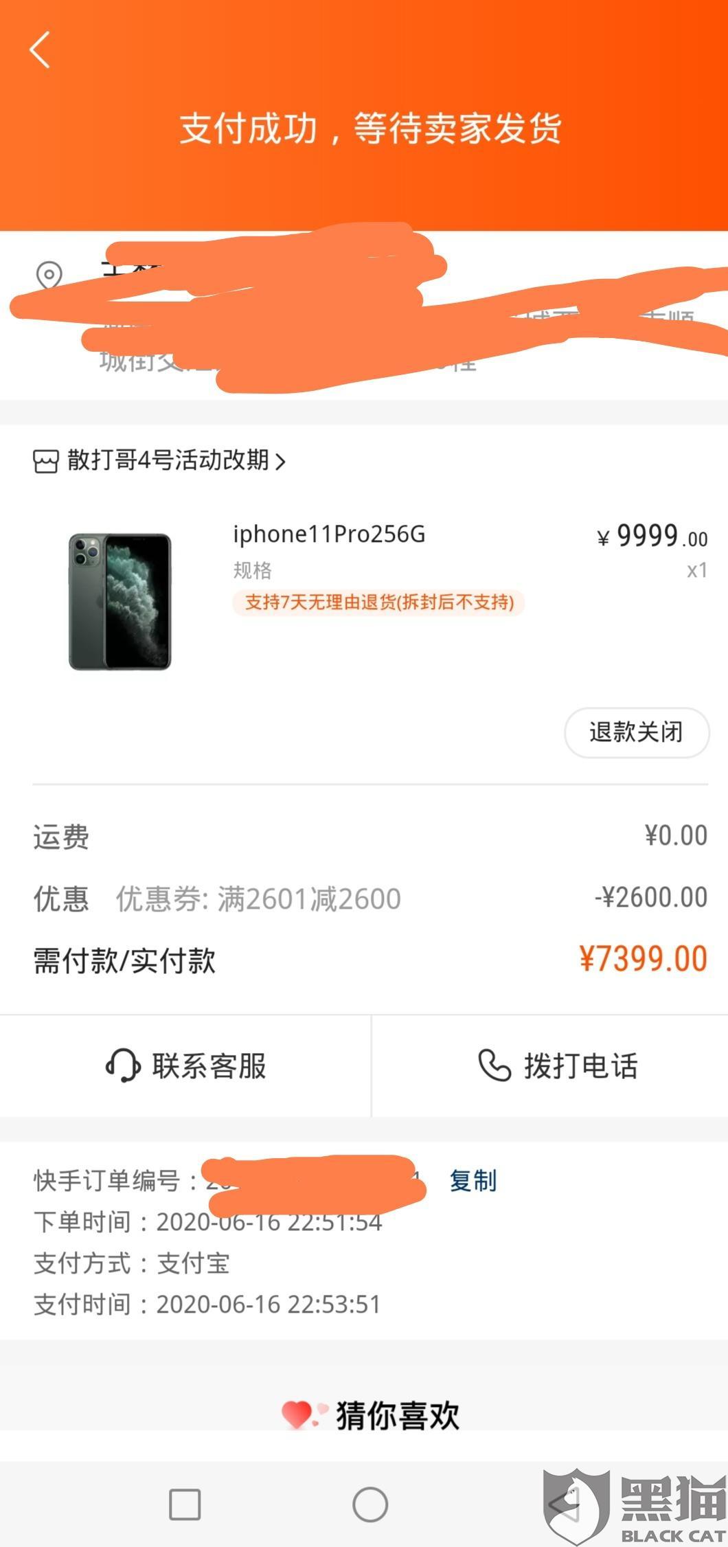 黑猫投诉:购买的手机不发货