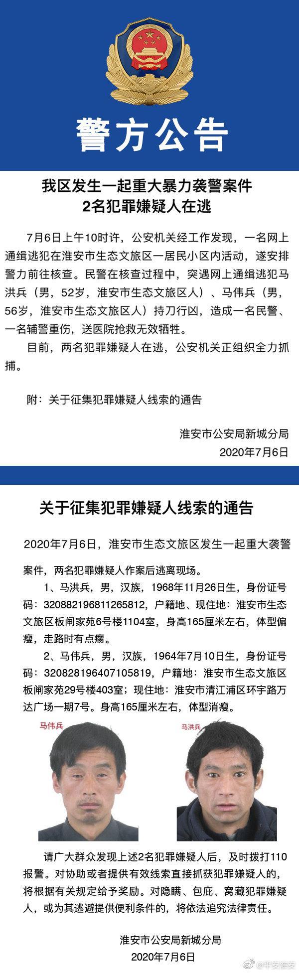 江苏淮安发生暴力袭警案 2名警员牺牲2名嫌犯在逃图片