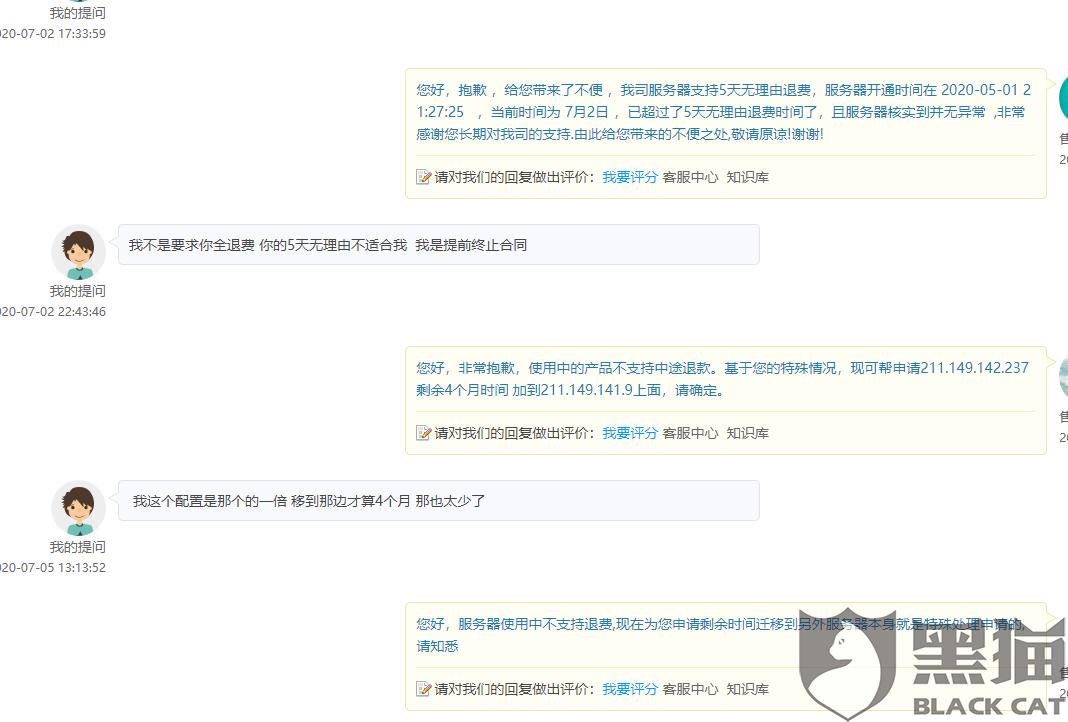 黑猫投诉:西部数码服务器 不退款