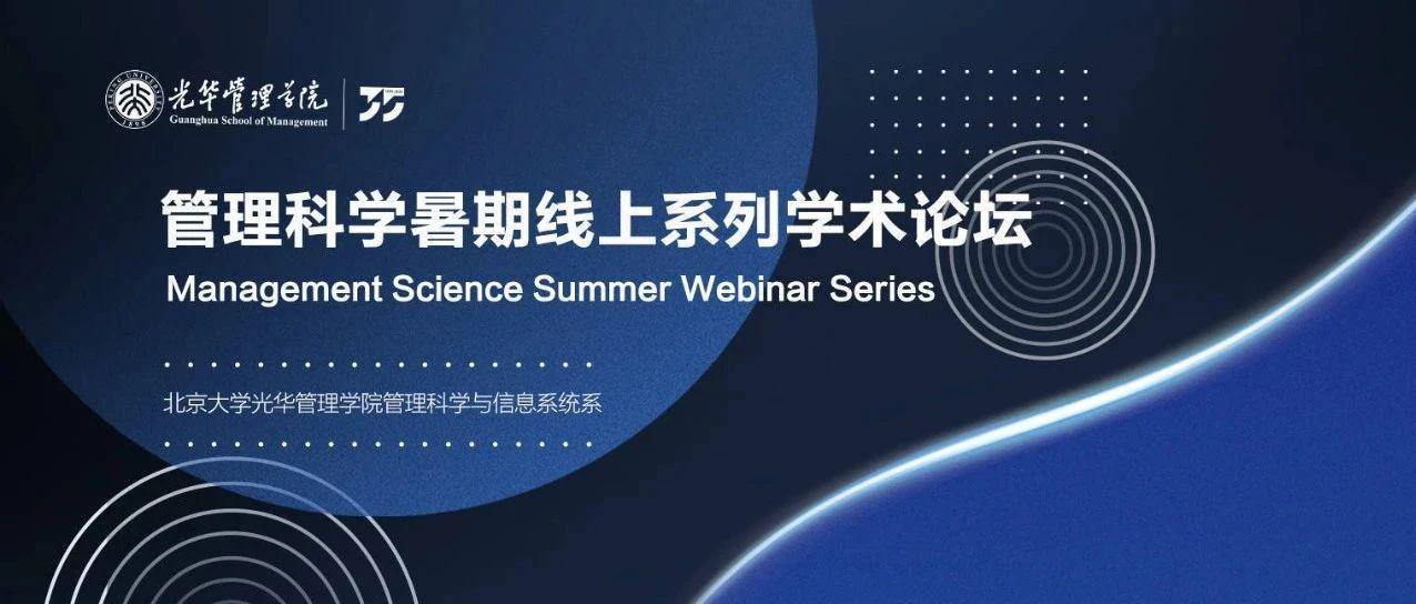 活动报名 | 管理科学暑期线上系列学术论坛 Management Science Summer Webinar Series